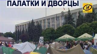 Контуры. Палатки и дворцы(Отношение к так называемым цветным революциям у большинства – негативное. Уж слишком очевидны их разрушит..., 2015-09-13T18:13:47.000Z)