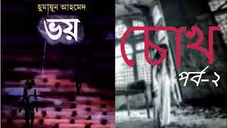 Humayun Ahmed Book Kohen Kobi Kalidas