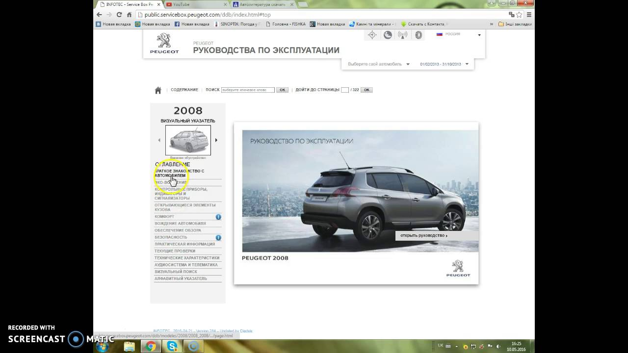 Public Servicebox Peugeot Com Ddb – Idée Auto Images