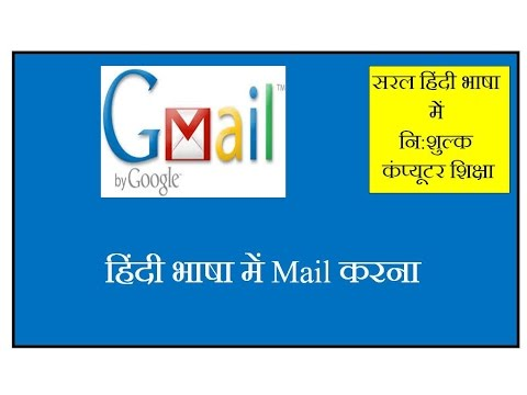 How to send an email by Gmail in hindi , Gmail Me Hindi Me Mail Kaise Likhe?