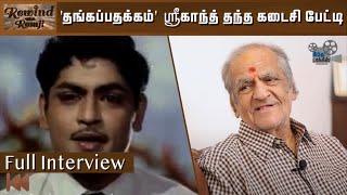 last-interview-of-veteran-actor-srikanth-thangappathakkam-srikanth-rip-srikanth-rewind-with-ramji-hindu-talkies