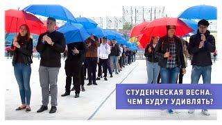XXVI Всероссийского фестиваля «Российская студенческая весна» в Ставрополе. Чем будут удивлять?