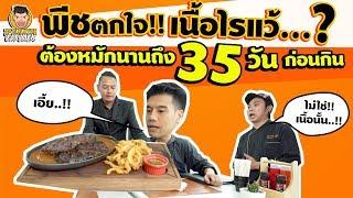 EP67 ปี1 โอ้โห! เนื้ออะไร! หมักถึง 35 วัน | PEACH EAT LAEK