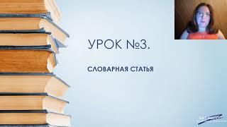 ЕГЭ по русскому языку. Задание №3