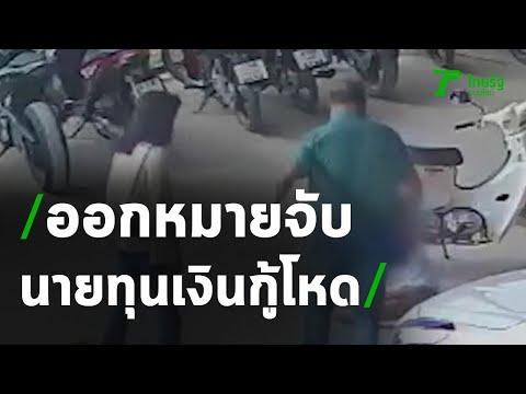 เตรียมออกหมายจับนายทุนเงินกู้โหด ทำร้ายสาวพีอาร์ | 15-12-63 | ข่าวเที่ยงไทยรัฐ