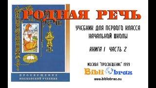 Скачать 1 2 Родная речь 1999 Голованова полный
