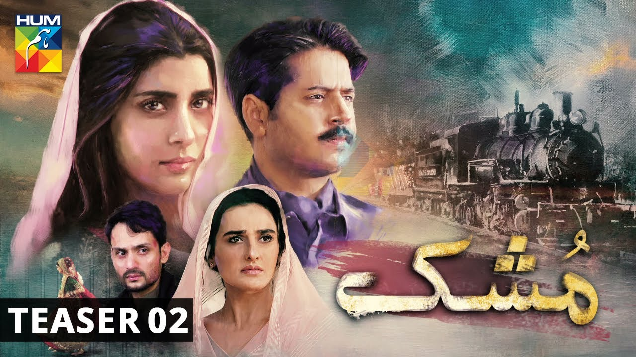 Mushk | Teaser 2 | HUM TV | Drama