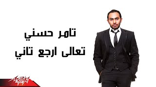 Taala Ergaa Tany - Tamer Hosny تعالى إرجع تانى - تامر حسنى