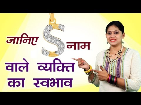 जानिये S नाम वाले व्यक्ति का स्वभाव ||  Meaning Of The First Letter Of Your Name