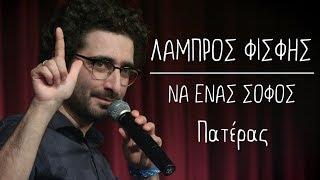 Να Ένας Σοφός | 12 |  Πατέρας | Λάμπρος Φισφής @ Theatro Akropol