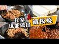 【 能做出鐵板燒味道的鍋 】 鐵板燒黑胡椒醬 | 超好煎的碳鋼鍋 | 這才是真正意義上的鐵板燒!