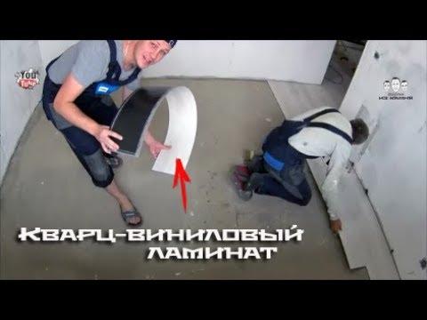 Как укладывать кварц виниловый ламинат на пол