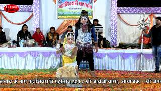 मेरा शंकर भोला भाला  | Maa Ri Maa Shankar La De Pyara | Shiv Parwati Zhanki | Vasa Live 2017