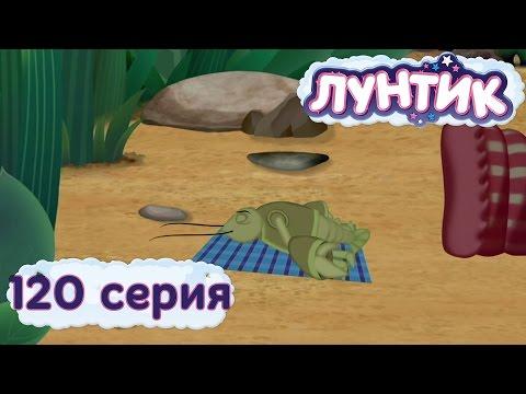 Лунтик и его друзья - 120 серия. Отдых