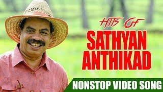 പൊൻമുകിലിൻ പൂമടിയിലെ Sathyan Anthikad Hits Vol 01 Malayalam Non Stop Movie Songs Yesudas,Janaki