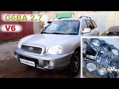 Santa Fe 2002 (2.7L): Капиталим корейский V6