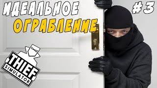 ОГРАБЛЕНИЕ КОТОРОЕ Я НЕ ЗАБУДУ! - Thief Simulator #3