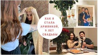 ВЛОГ США Как я стала армянкой, 9 ЛЕТ СВАДЬБЫ, Готовим суши