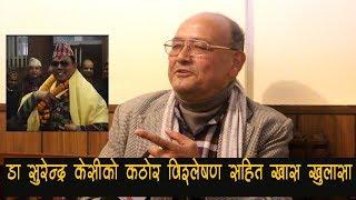 रेशम चौधरीलाई जन्मकैद के हुन्छ अब नेपालमा ll डा सुरेन्द्र केसीको कठोर विश्लेषण  Dr.Surendra kc