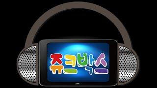 [생방송]쥬크박스 라이브(21년 2월 3일)_출연자 가…