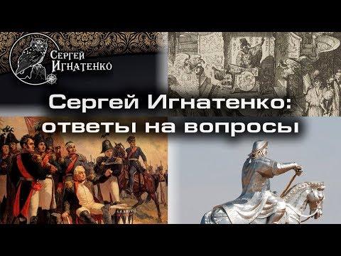 Сергей Игнатенко: о Тартарии, Бородино, могиле Чингисхана и ответы на вопросы