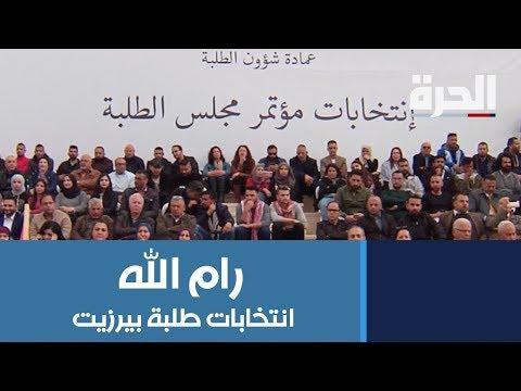 """رام الله.. انتخابات مجلس طلبة """"بيرزيت"""" تعكس الانقسام الفلسطيني"""