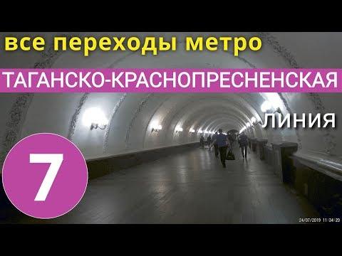 Таганско-Краснопресненская линия метро. Все переходы // 28 июля 2019