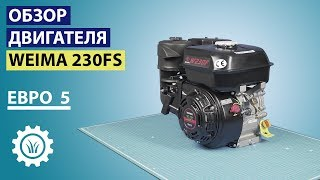 Обзор двигателя WEIMA 230FS | ЕВРО5