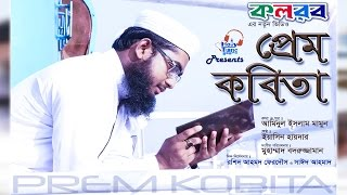 Prem Kobita | Yeasin Hayder | Kalarab Shilpigosthi | Beautiful Islamic Song 2017