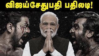 Vijay Sethupathi Trending Tweet | Master Movie