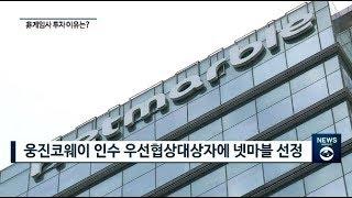 넷마블, 웅진코웨이 품나…'스마트홈 구독경제 사…