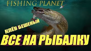 Рыбалка онлайн | Рыбалка на спиннинг | ВСЕ НА РЫБАЛКУ, Клёв бешеный. часть-2.