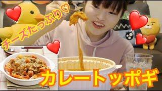 【韓国】チーズたっぷりカレートッポギ食べる。 thumbnail