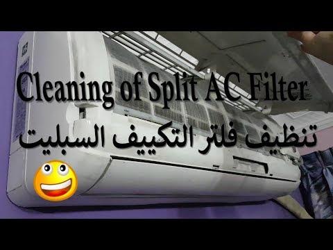 تنظيف فلتر التكييف السبليت قبل دخول الصيف - Cleaning of Split Air Conditioning Filter