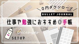 仕事や勉強におすすめ◎手帳|バレットジャーナル12月のセットアップ|PLAN WITH ME | December 2020 Bullet Journal Setup|簡単シンプル【貼るだけ】