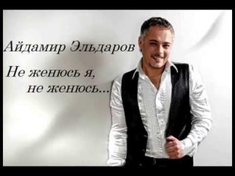 АЙДАМИР ЭЛЬДАРОВ – Не женюсь я не женюсь ой мама не женюсь