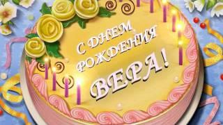 Поздравительная открытка: С днем рождения, Вера!