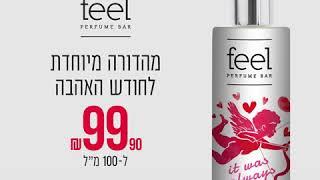 Подарунки до свята Ту-бе-Ав від Feel perfume!