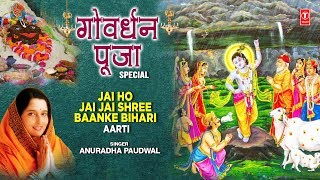गोवेर्धन पूजा Special भजन Jai Ho Jai Jai Shree Baanke Bihari Aarti I ANURADHA PAUDWAL I Govardhan