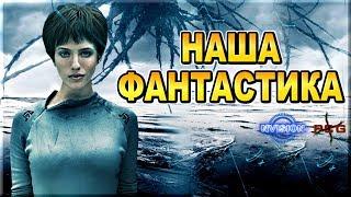 Подборка Российской Фантастики. Что посмотреть? | NVIsion