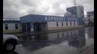 Курильские Острова - Видео №51 - Аэропорт Итруп(Скоро домой., 2015-07-21T23:27:19.000Z)