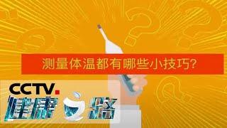 《健康之路》 20200617 量体温您做对了吗| CCTV科教