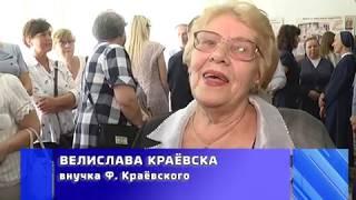 2017-09-05 г. Брест. Вернисаж «Генерал Франтишек Краёвски». Новости на Буг-ТВ.
