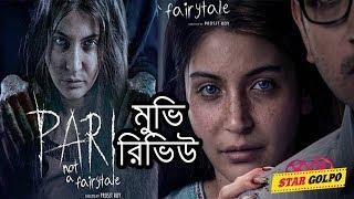 ভয়ঙ্কর পারী সিনেমার রিভিউ। Pari Movie Review in Bangla | StarGolpo