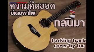 ความคึดฮอดบ่เคยพาไผกลับมา - backing track cover by TNC