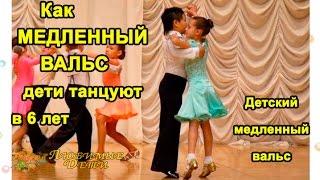 ☺ Как МЕДЛЕННЫЙ ВАЛЬС ДЕТИ танцуют в 6 лет. Детский вальс танец./Любимые Дети