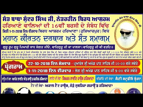 KIRTAN SAMAGAM | FULL STREAMING  | HARIANA | HOSHIARPUR | 01 11 2018 SIKH NATION TV