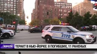 Узбекистан готов помочь расследовать теракт в Нью-Йорке