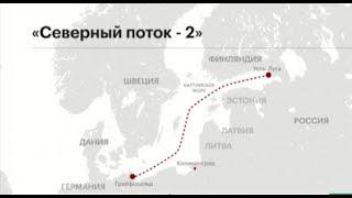 Дания и «Северный поток 2». Главное. Дания разрешила строительство «Северного потока-2»