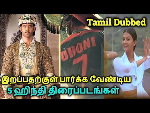 Best Tamil Dubbed Bollywood Hindi Movies! | Tamil Dubbed Movies | தமிழ்